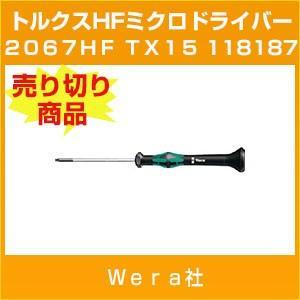 (売切り廃番)118187 Wera 2067HF トルクスHFミクロドライバー TX15 Wera社|hokusho-shouji