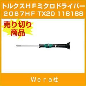 (売切り廃番)118188 Wera 2067HF トルクスHFミクロドライバー TX20 Wera社|hokusho-shouji