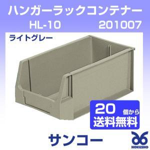 サンコー ハンガーラックコンテナーHL-10 ライトグレー 外寸:402 × 225 × 175 mm 有効内寸:330 × 184 × 161 mm (20個以上送料無料) 201007