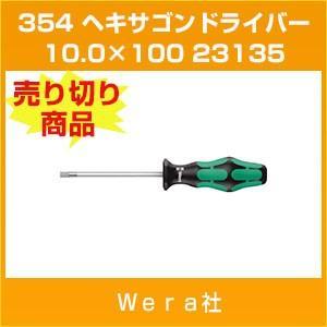 (売切り廃番)23135 Wera 354 ヘキサゴンドライバー 10.0X100 Wera社|hokusho-shouji
