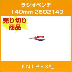 (売切り廃番)2502140 KNIPEX ラジオペンチ 140mm KNIPEX社 hokusho-shouji