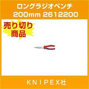 (売切り廃番)2612200 KNIPEX ロングラジオペンチ 200mm KNIPEX社|hokusho-shouji