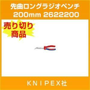 (売切り廃番)2622200 KNIPEX 先曲ロングラジオペンチ 200mm KNIPEX社|hokusho-shouji