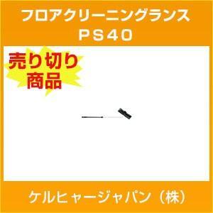 (売切り廃番)26408650 ケルヒャー フロアクリーニングランスPS40 hokusho-shouji