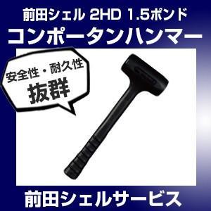 前田シェル コンポータンハンマー 2HD 1.5ポンド セール|hokusho-shouji
