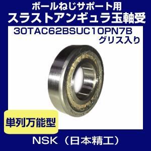 ボールねじサポート用スラストアンギュラ玉軸受 NSK 30TAC62BSUC10PN7B グリス入 単列万能型 TACベアリング 日本精工|hokusho-shouji