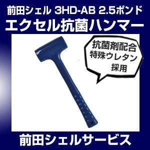 前田シェル 抗菌ハンマー 3HD-AB 2.5ポンド セール|hokusho-shouji