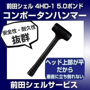 前田シェル コンポータンハンマー 4HD-1 5.0ポンド 垂直立ち可能 セール|hokusho-shouji