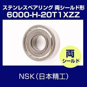 SS6000ZZ NSK ステンレスベアリング 6000-H-20T1XZZ 日本精工 深溝玉軸受|hokusho-shouji