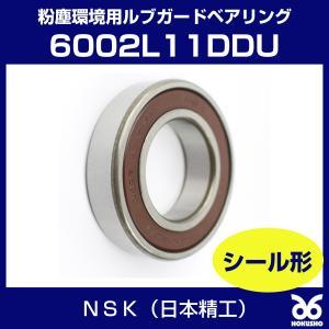 6002L11DDU NSK 粉塵環境用ルブガードベアリング ゴムシール形 日本精工 ベアリング 深溝玉軸受|hokusho-shouji