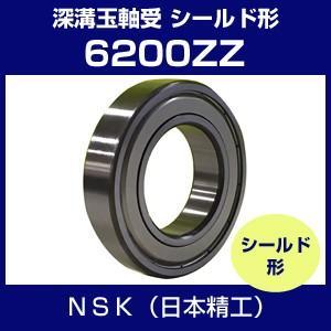 ベアリング NSK 単列深溝玉軸受 6200ZZ シールド形 日本精工|hokusho-shouji
