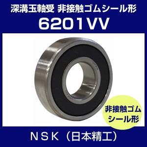ベアリング NSK 単列深溝玉軸受 6201VV 非接触シール形 日本精工|hokusho-shouji