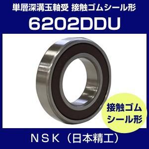 ベアリング NSK 単列深溝玉軸受 6202DDU 接触シール形 日本精工|hokusho-shouji