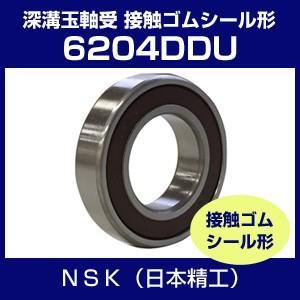 ベアリング NSK 単列深溝玉軸受 6204DDU 接触シール形 日本精工|hokusho-shouji
