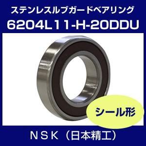 6204L11H20DDU NSK ステンレスルブガードベアリング 6204L11-H-20DDU ゴムシール形 日本精工 ベアリング 深溝玉軸受|hokusho-shouji