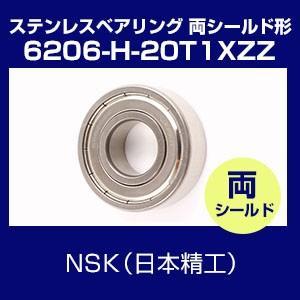 SS6206ZZ NSK ステンレスベアリング 6206-H-20T1XZZ 日本精工 深溝玉軸受|hokusho-shouji