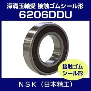 ベアリング NSK 単列深溝玉軸受 6206DDU 接触シール形 日本精工|hokusho-shouji