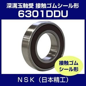 ベアリング NSK 単列深溝玉軸受 6301DDU 接触シール形 日本精工|hokusho-shouji