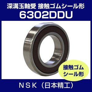 ベアリング NSK 単列深溝玉軸受 6302DDU 接触シール形 日本精工|hokusho-shouji