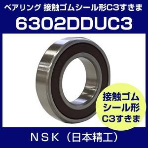 ベアリング NSK 単列深溝玉軸受 6302DDUC3 接触ゴムシール形 C3すきま 日本精工|hokusho-shouji