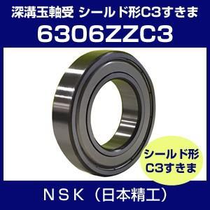 ベアリング NSK 単列深溝玉軸受 6306ZZC3 シールド形C3すきま 日本精工|hokusho-shouji