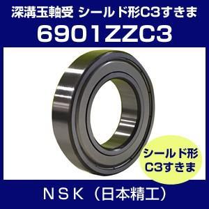 ベアリング NSK 単列深溝玉軸受 6901ZZC3 シールド形C3すきま 日本精工|hokusho-shouji