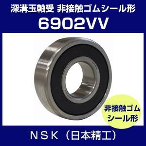ベアリング NSK 単列深溝玉軸受 6902VV 非接触シール形 日本精工|hokusho-shouji