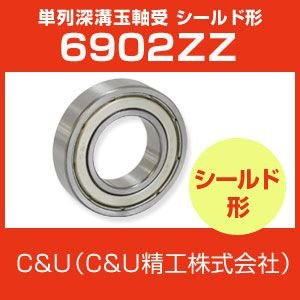 ベアリング 単列深溝玉軸受 6902ZZ シールド形 C&U|hokusho-shouji