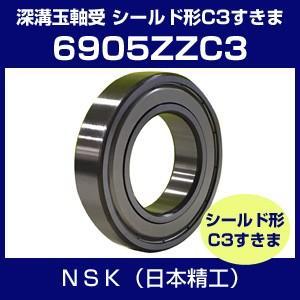 ベアリング NSK 単列深溝玉軸受 6905ZZC3 シールド形C3すきま 日本精工|hokusho-shouji