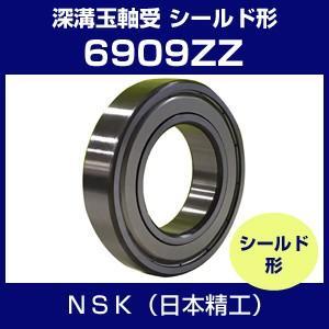 ベアリング NSK 単列深溝玉軸受 6909ZZ シールド形 日本精工|hokusho-shouji
