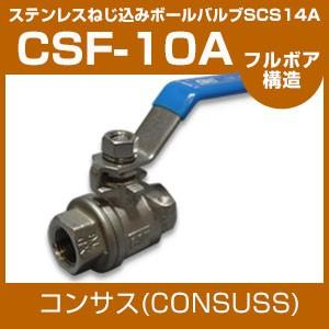 (即納可)ボールバルブ SCS14A(フルボア) CSF-10A Rc3/8 グリース不使用 ステンレス|hokusho-shouji
