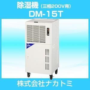 除湿機 DM-15T 三相200V(50/60Hz) ナカトミ 工事不要 らくらく移動 家庭用|hokusho-shouji