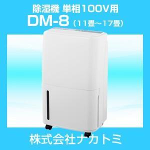 除湿機 DM-8 単相100V ナカトミ 工事不要 らくらく移動 家庭用|hokusho-shouji