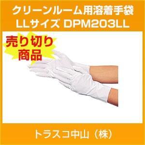 (売切り廃番)DPM203LL TRUSCO クリーンルーム用溶着手袋 LLサイズ トラスコ中山(株) hokusho-shouji