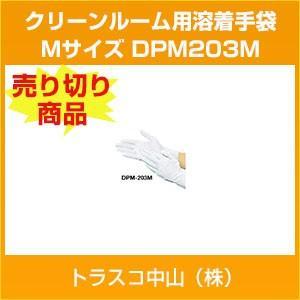 (売切り廃番)DPM203M TRUSCO クリーンルーム用溶着手袋 Mサイズ トラスコ中山(株) hokusho-shouji
