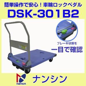 台車 ナンシン DSK-301B2 コンパクト 運搬台車 ブレーキ付き 折りたたみ 積載荷重300kg|hokusho-shouji