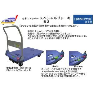 台車 ナンシン DSK-301B2 コンパクト 運搬台車 ブレーキ付き 折りたたみ 積載荷重300kg|hokusho-shouji|02