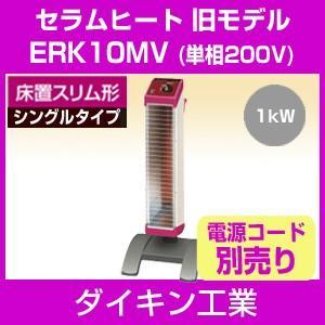 セラムヒート ERK10MV 旧モデル 遠赤外線暖房機 床置タイプ (ERK10NVの旧タイプ) 電源コード別売り