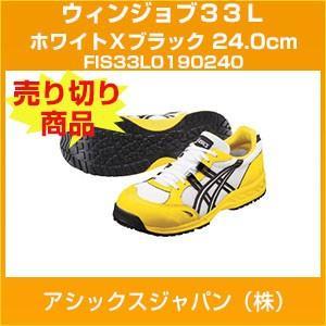 (売切り廃番) 安全靴 FIS33L0190240 アシックス ウィンジョブ33L ホワイトXブラック 24.0cm アシックスジャパン(株)|hokusho-shouji