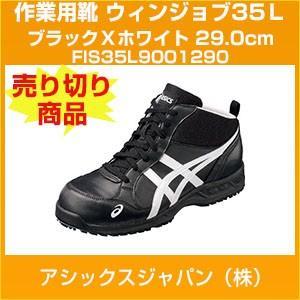 (売切り廃番)FIS35L9001290 アシックス 作業用靴 ウィンジョブ35L ブラックXホワイト 29.0 アシックスジャパン(株)|hokusho-shouji