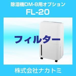 FL-20 ナカトミ家庭用除湿機 DM-8用 フィルター|hokusho-shouji
