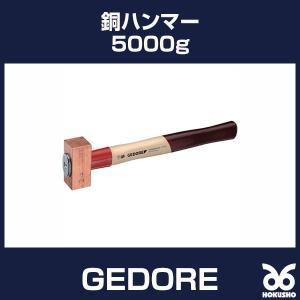 GEDORE 銅ハンマー5000g 品番:1985094 hokusho-shouji