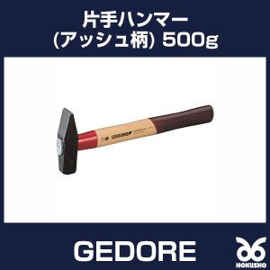 GEDORE 片手ハンマー(アッシュ柄) 500g 品番:8582260 hokusho-shouji
