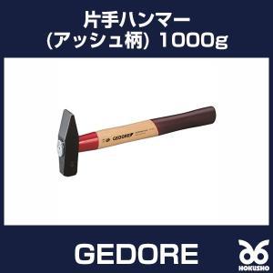 GEDORE 片手ハンマー(アッシュ柄) 1000g 品番:8582500 hokusho-shouji