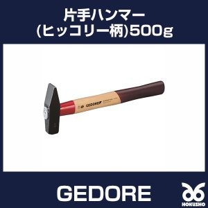 GEDORE 片手ハンマー(ヒッコリー柄)500g 品番:8583230 hokusho-shouji