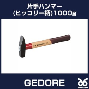 GEDORE 片手ハンマー(ヒッコリー柄)1000g 品番:8583660 hokusho-shouji