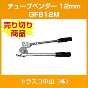 (売切り廃番)GFB12M TRUSCO チューブベンダー 12mm トラスコ中山(株)|hokusho-shouji