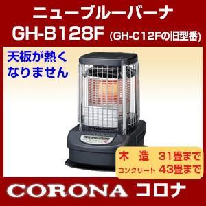 【アウトレット】コロナ  石油ストーブ GH-B128F(GH-C12Fの旧型番) 業務用 43畳まで 石油ファンヒーター 灯油|hokusho-shouji