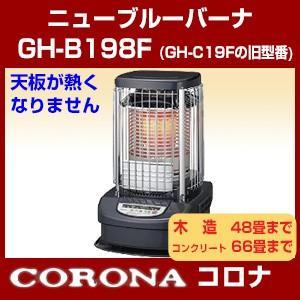 【アウトレット】コロナ 石油ストーブ GH-B198F(GH-C19Fの旧タイプ)業務用 66畳まで 石油ファンヒーター 灯油|hokusho-shouji