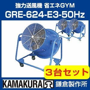 (お買い得 3台セット) 強力送風機 GRE-624-E3-50Hz-3 省エネGYM 鎌倉 カマクラ|hokusho-shouji